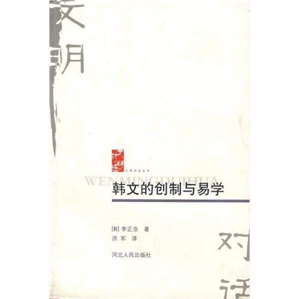 韩文的创制与易学