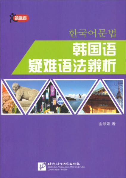 韩国语疑难语法辨析