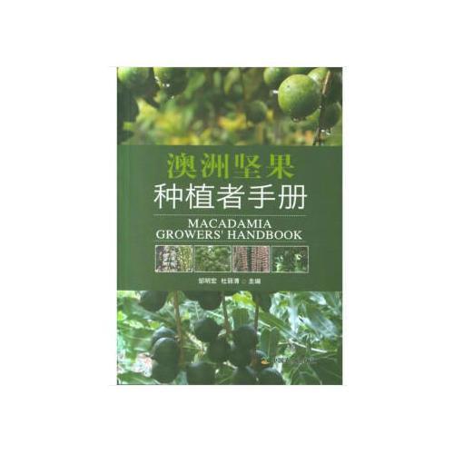 澳洲坚果种植者手册