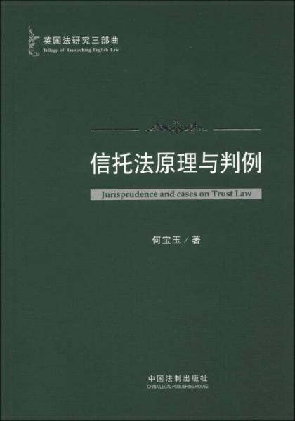 英国法研究三部曲:信托法原理与判例