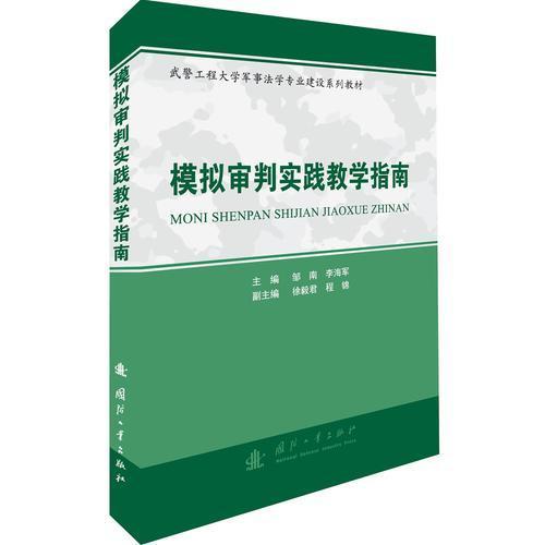 模拟审判实践教学指南