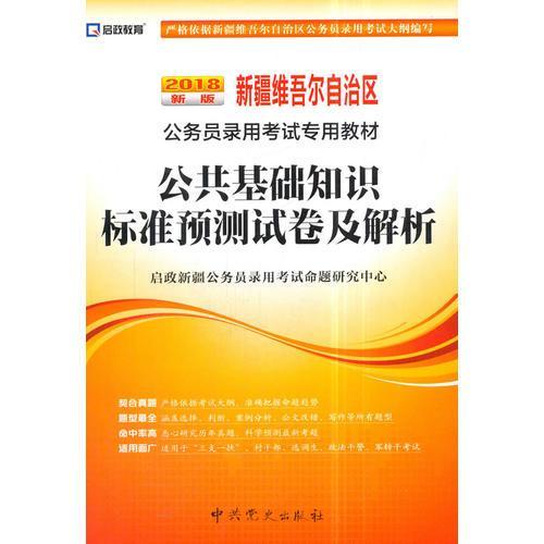 (2018最新版)新疆维吾尔自治区公务员录用考试专用教材-公共基础知识标准预测试卷及专家详解