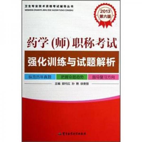 2013药学(师)职称考试强化训练与试题解析(第6版)
