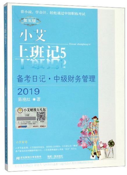 小艾上班记5(备考日记·中级财务管理2019第5版)