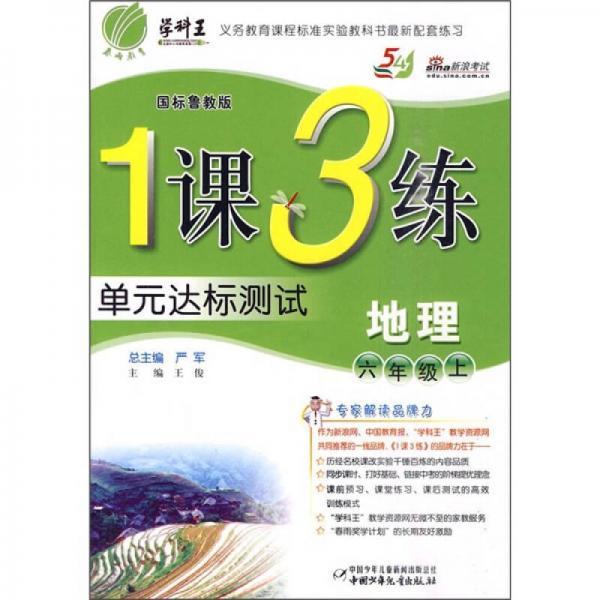 1课3练单元达标测试:地理(6年级上)(国标鲁教版)