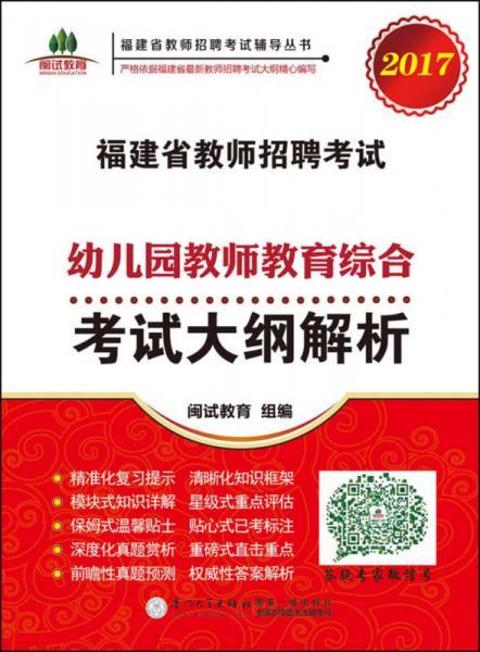 福建省教师招聘考试幼儿园教师教育综合考试大纲解析. 2017