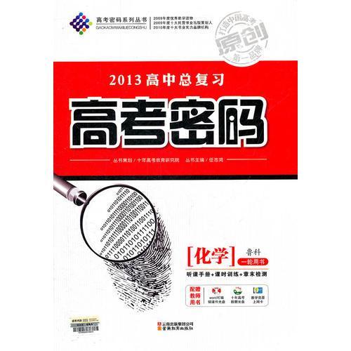 化学鲁科:一轮用书(2012年2月印刷)(含检测+答案)2013高中总复习高考密码