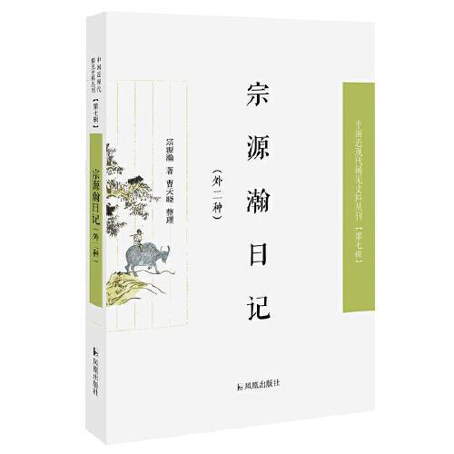 宗源瀚日记(外二种)(近现代稀见史料丛刊第七辑)