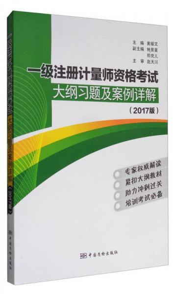 一级注册计量师资格考试大纲习题及案例详解(2017版)