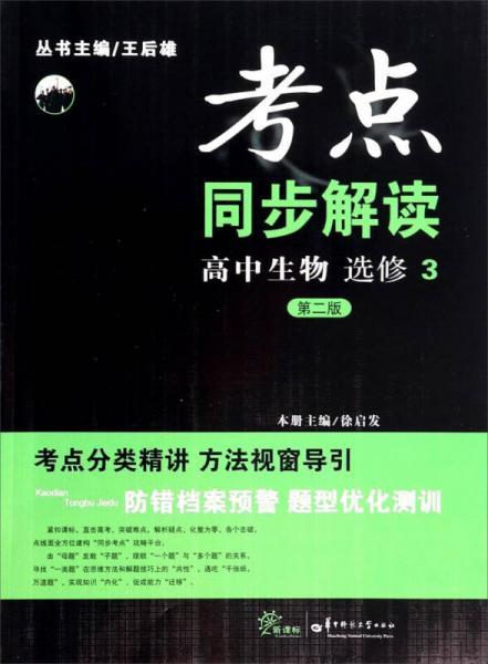 考点同步解读:高中生物(选修3 第2版)