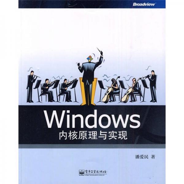 Windows内核原理与实现