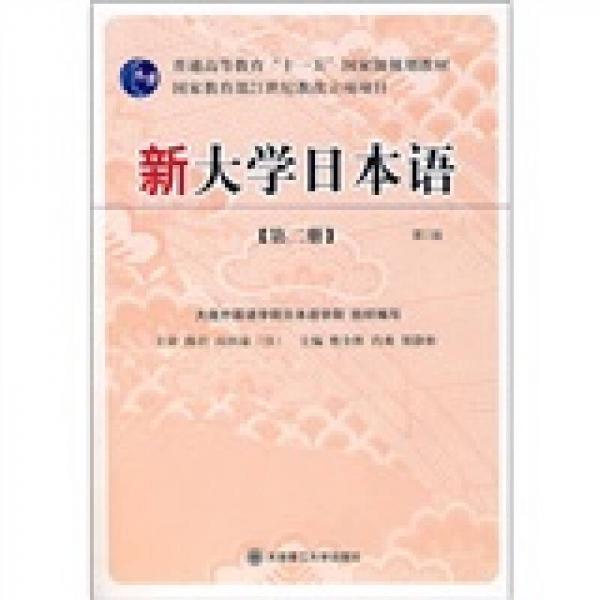新大学日本语(第二册)