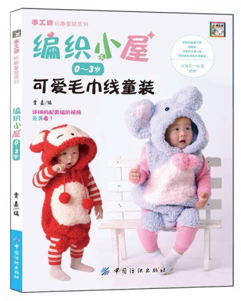 编织小屋:可爱毛巾线童装(0~3岁)