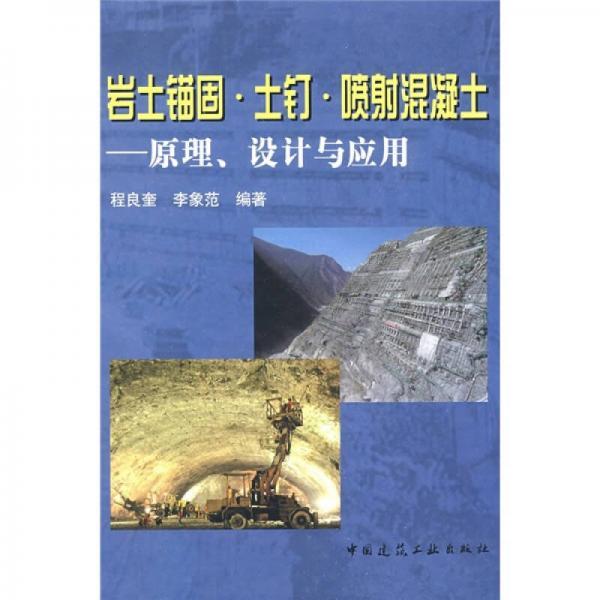 岩土锚固·土钉·喷射混凝土:原理、设计与应用