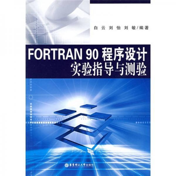 FORTRAN90程序设计实验指导与测验