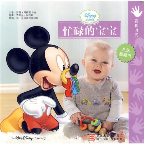 迪士尼宝宝 忙碌的宝宝