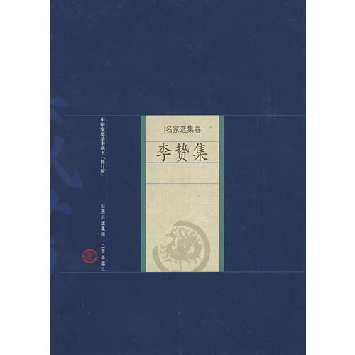 新版家庭藏书-名家选集卷-李贽集