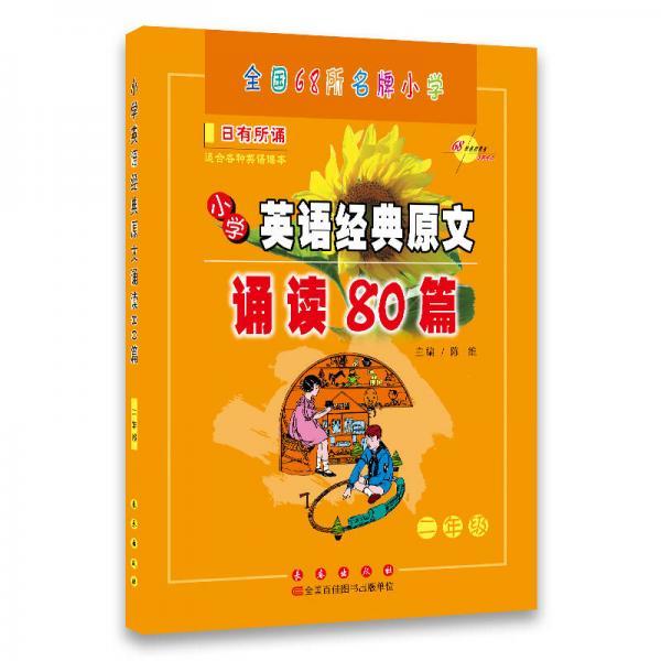 小学英语经典原文诵读80篇(2年级)