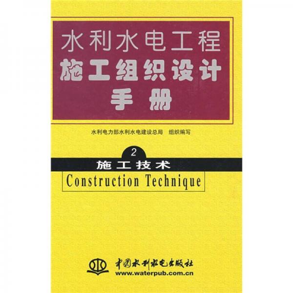 水利水电工程施工组织设计手册(2)