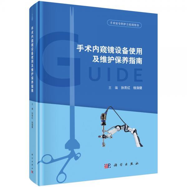 手术内窥镜设备使用及维护保养指南