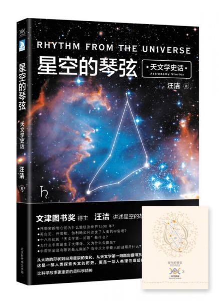 星空的琴弦:天文学史话 附赠科学声音丛书带编号藏书票一张