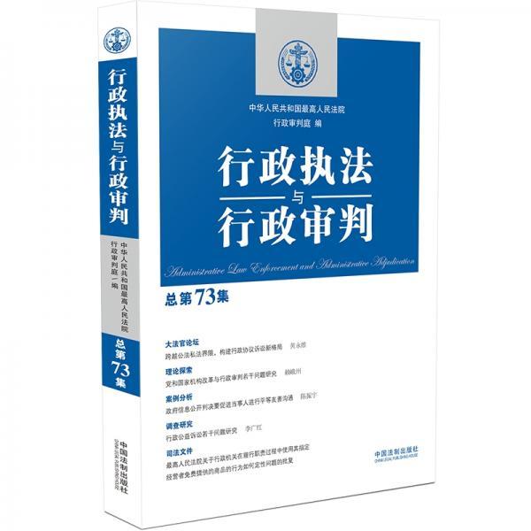 行政执法与行政审判(总第73集)