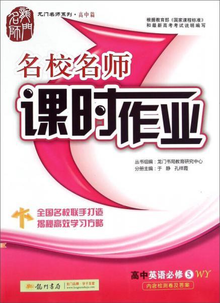 龙门名师系列·高中篇 名校名师课时作业 高中英语必修5(WY 2015年秋季使用)