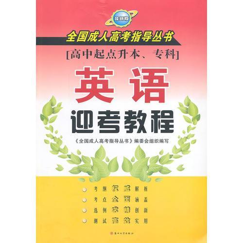 成人高考专升本教材全国成人高考指导丛书英语迎考教程14