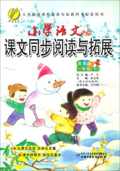小学语文同步阅读与拓展:一年级下(苏教版)(2015春)