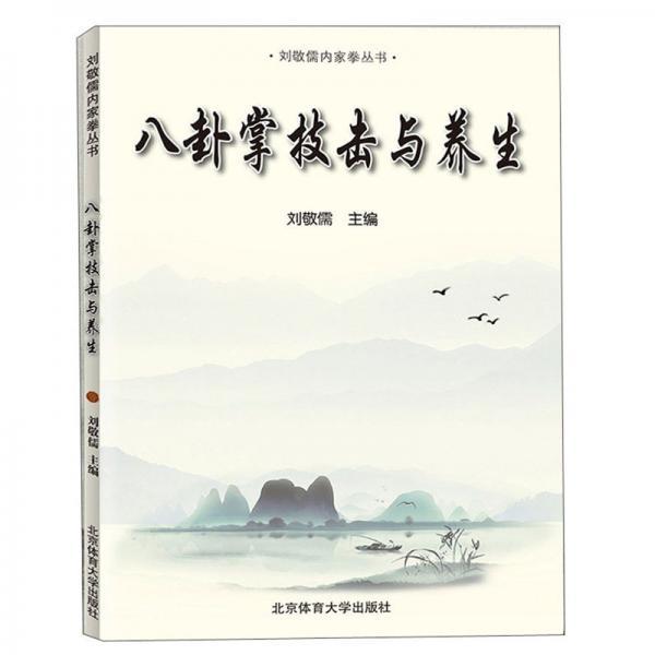 八卦掌技击与养生/刘敬儒内家拳丛书