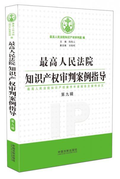 最高人民法院知识产权审判案例指导(第9辑)