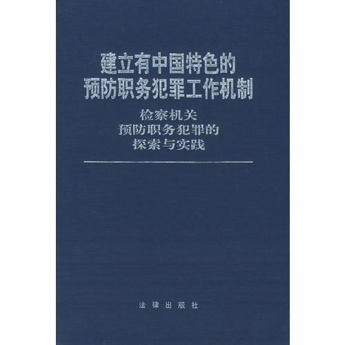 建立有中国特色的预防职务犯罪工作机制:检察机关预防职务犯罪的探索与实践