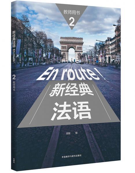 新经典法语(2)(教师用书)