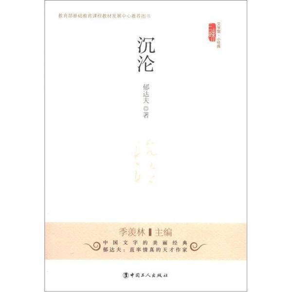 文学馆·小经典:沉沦