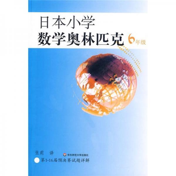 日本小学数学奥林匹克(6年级)