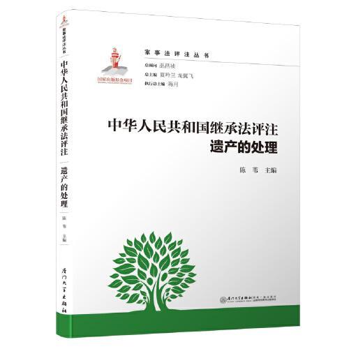 中华人民共和国继承法评注·遗产的处理/家事法评注丛书
