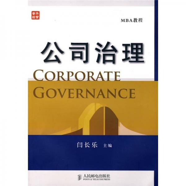 公司治理(MBA教程)