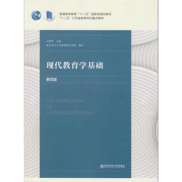 现代教育学基础(第四版)