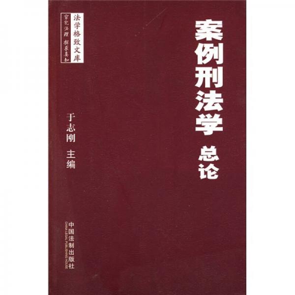 案例刑法学(总论)