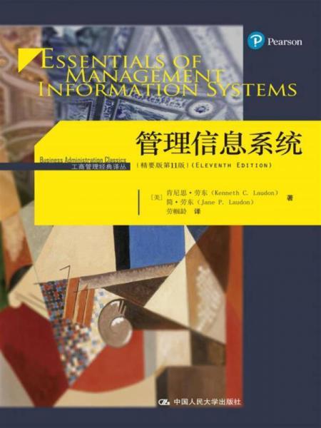 管理信息系统(精要版·第11版)/工商管理经典译丛
