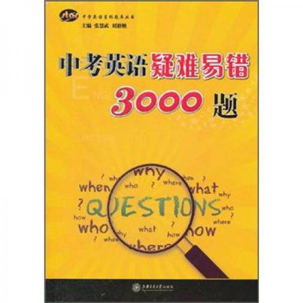 中学英语星级题库丛书:中考英语疑难易错3000题