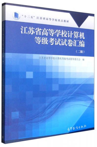 江苏省高等学校计算机等级考试试卷汇编(二级)