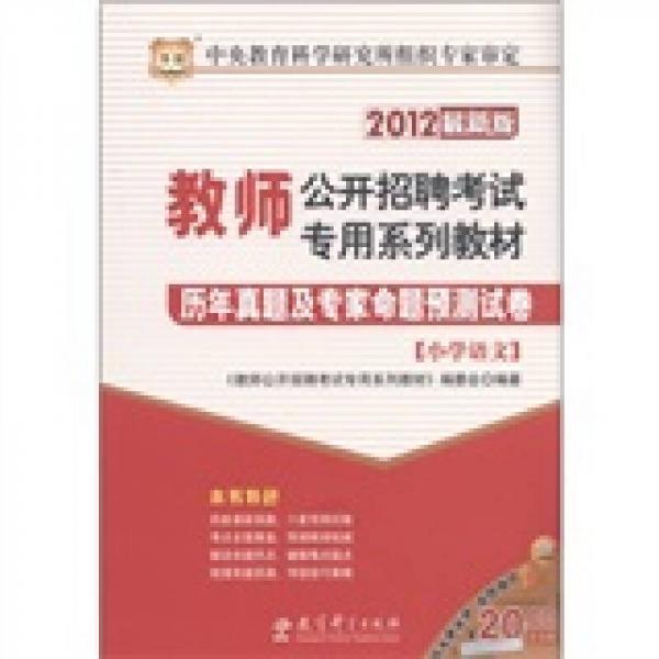 华图·教师公开招聘考试专用系列教材·历年真题及专家命题预测试卷:小学语文(2012最新版)