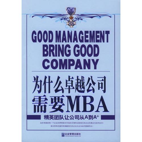为什么卓越公司需要MBA:精英团队让公司从A到A+