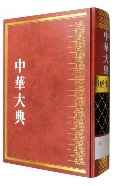 中华大典·历史典·编年分典·先秦总部·秦汉总部