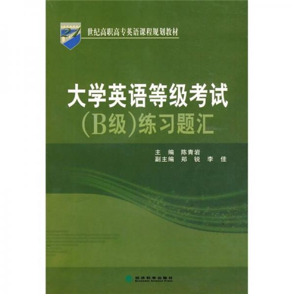 21世纪高职高专英语课程规划教材:大学英语等级考试(B级)练习题汇