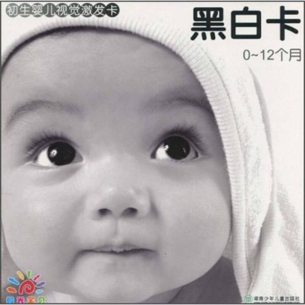 初生婴儿视觉激发卡黑白卡