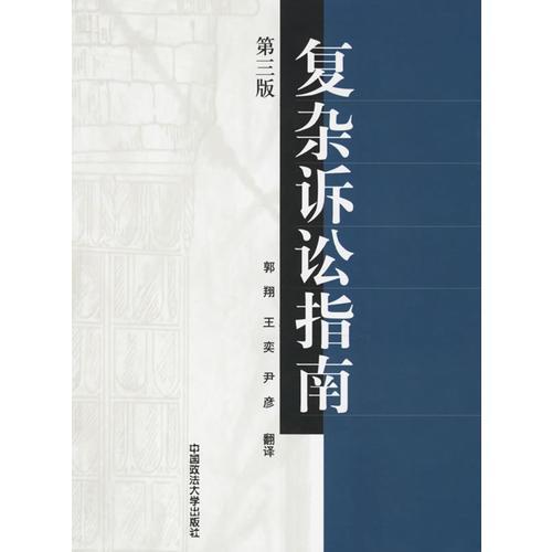 复杂诉讼指南(第三版)