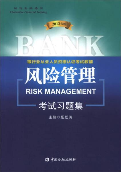 银行业从业人员资格认证考试教辅:风险管理考试习题集(2013年版)