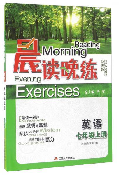 晨读晚练:英语(七年级上 经典版)